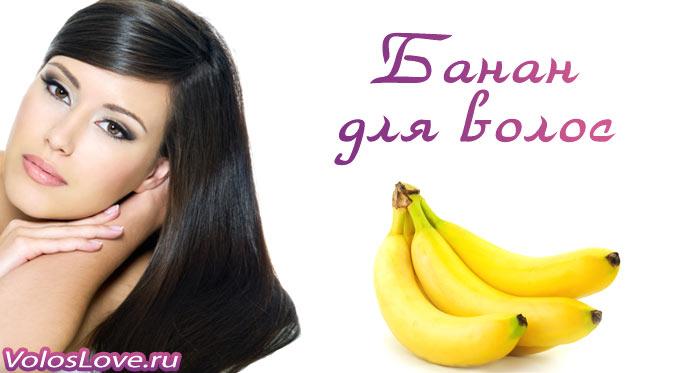 Кожура банана на волосы