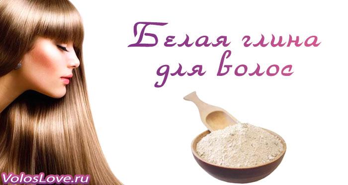 Маска из белой глины для волос в домашних условиях