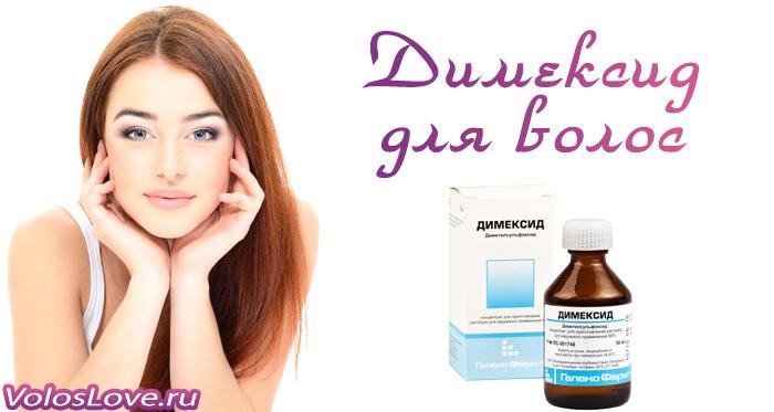 Маска для роста волос с димексидом и облепиховым маслом