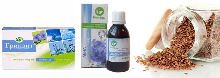 экстракт семян льна в косметологии рецепты