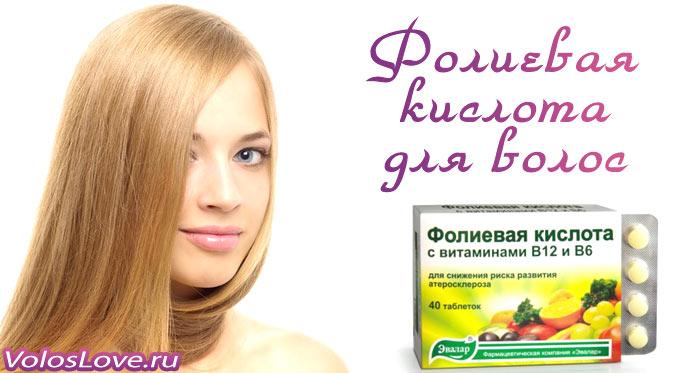 Фолиевая кислота как пить для роста волос
