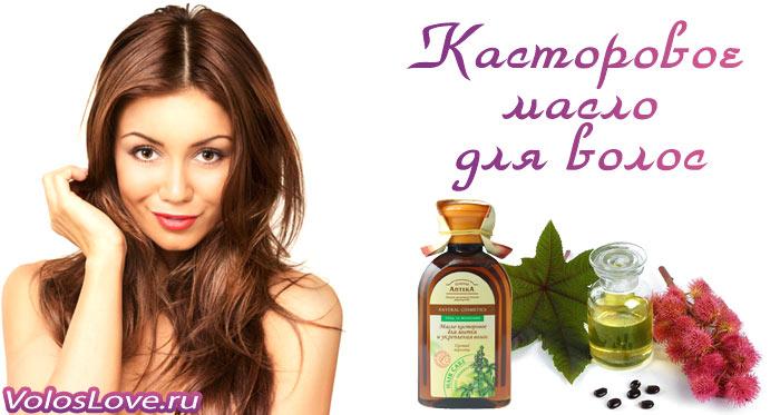 Касторовое масло для волос отзывы как пользоваться