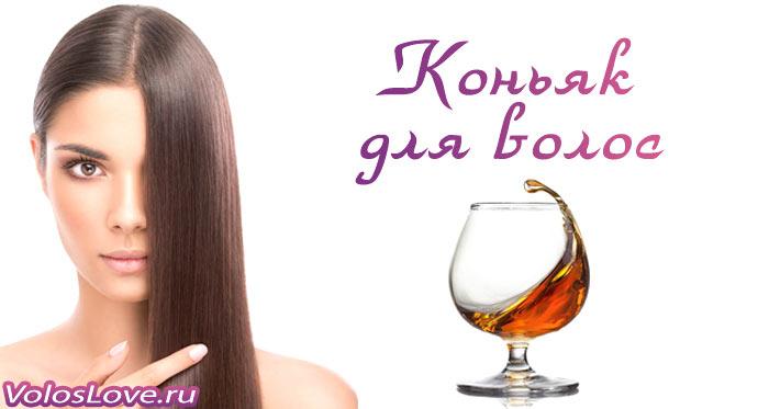 коньяк для волос польза применение отзывы