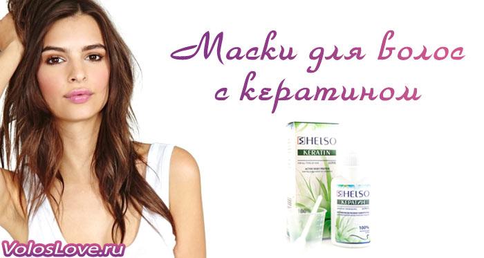Маска для волос с кератином в домашних условиях рецепт