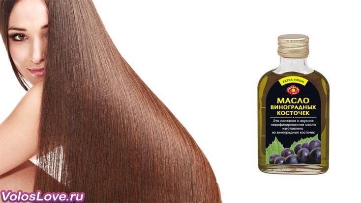 Маска из масла виноградных косточек для волос