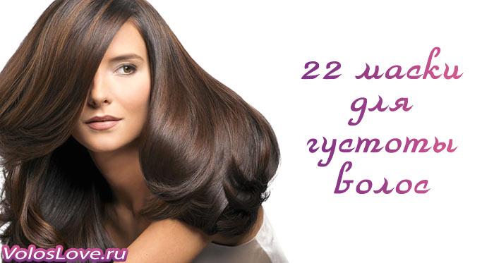 Маски для волос для укрепления и восстановления