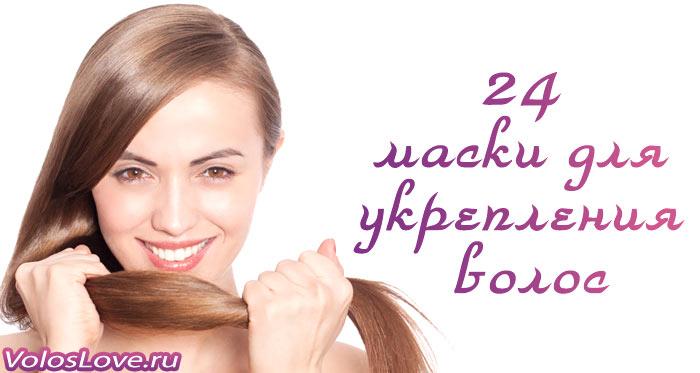 Маски для укрепления волос в домашних условиях рецепты отзывы
