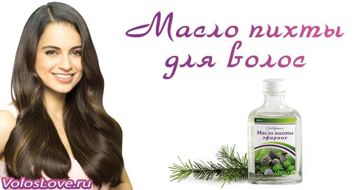 Эфирное масло пихты масло для волос