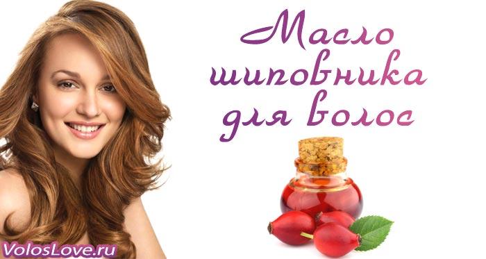 Масло шиповника для волос польза применение отзывы