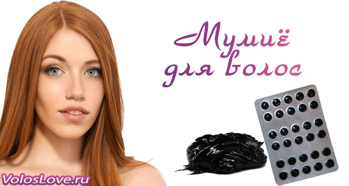Мумие применение в таблетках для волос