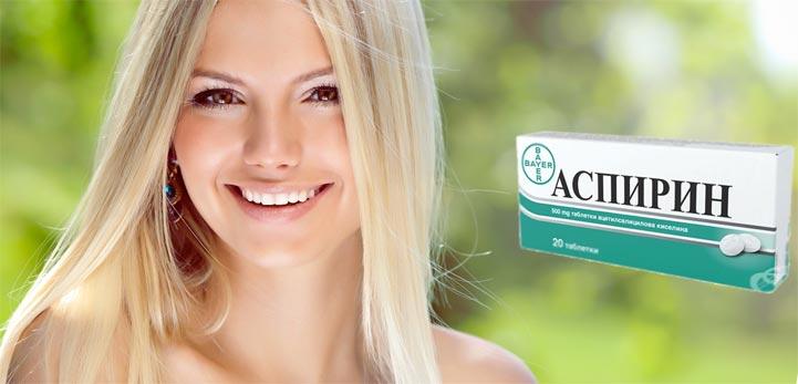 Таблетки аспирина для волос
