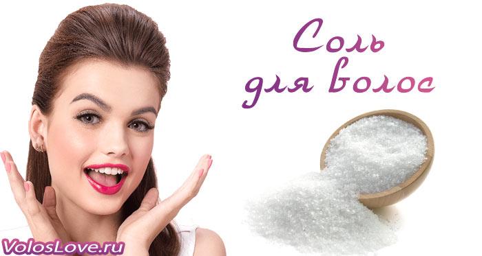 Соль в шампунь для волос от выпадения и роста