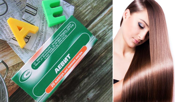 Витамины е и а для волос в домашних условиях 534