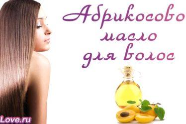 Маски с маслом абрикосовых косточек для волос - лучшие рецепты