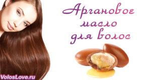 Применение масло арганы для волос — маски в домашних условиях