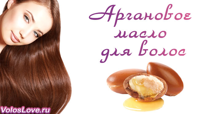 Аргановое масло для волос польза отзывы