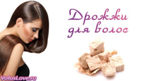 Дрожжевые маски для волос — рецепты для роста и от выпадения