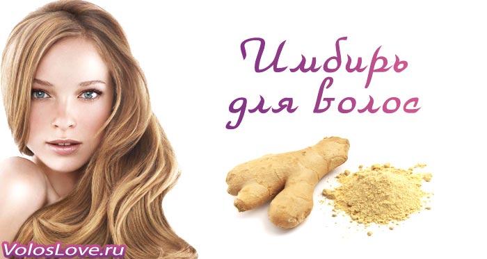 Имбирь для волос польза для роста маски