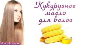 Маски с кукурузным маслом для роста и от выпадения волос