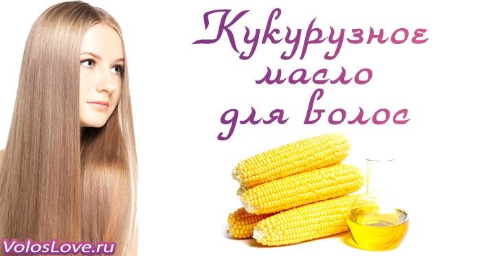 Кукурузное масло для волос отзывы