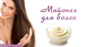 Майонезные маски для волос — рецепты, польза и применение