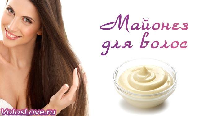 майонез для волос польза отзывы