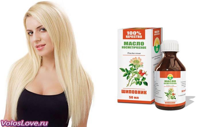 Применение масла шиповника для волос маски рецепты