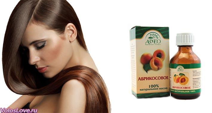 масло абрикосовых косточек для волос свойства рецепты