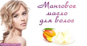 Маски для волос с маслом манго — польза и применение