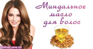 Маски для волос с миндальным маслом — применение в домашних условиях