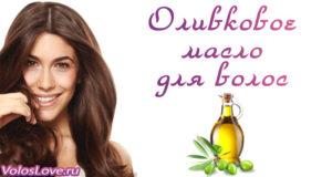 Оливковые маски для волос в домашних условиях — лучшие рецепты