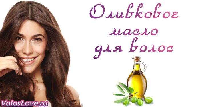 Оливковое масло для волос отзывы применение