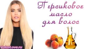 Маски для волос с персиковым маслом — польза и применение