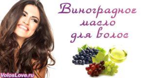 Виноградное масло для волос — домашние рецепты масок