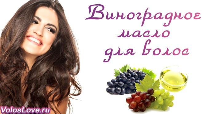 Виноградное масло для волос применение маски польза