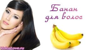 Банановые маски для волос в домашних условиях + шампунь