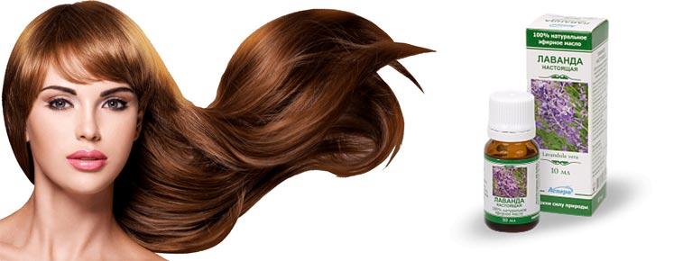 эфирное масло лаванды для волос в шампунь маски