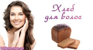 Хлебные маски для волос — рецепты для роста и от выпадения