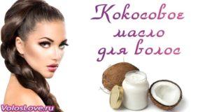 Кокосовые маски для волос — польза и применение масла