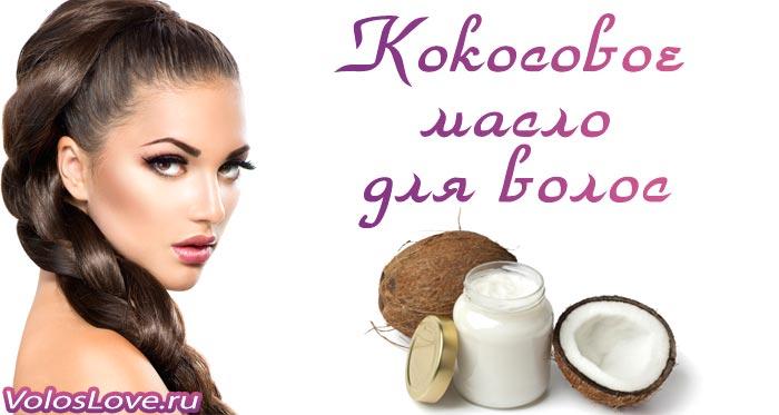 Кокосовое масло для волос применение отзывы