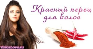 Маски с настойкой красного перца для роста и от выпадения волос
