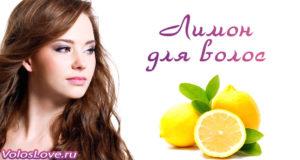 Маски для волос с лимоном — рецепты осветления и ополаскивания