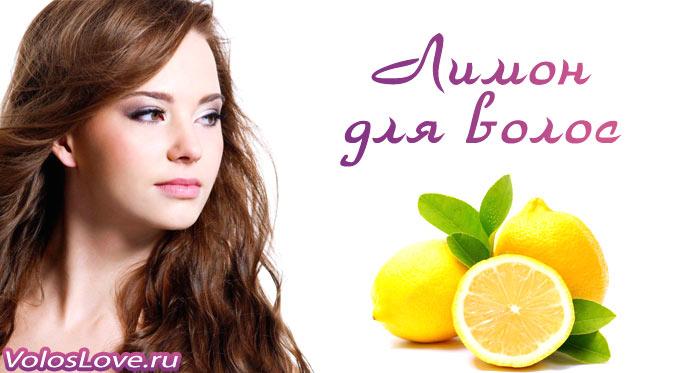 лимон для волос польза отзывы
