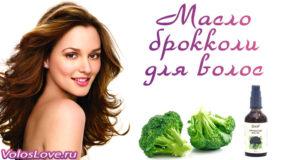 Масло семян брокколи для волос — маски, бальзам и кондиционер