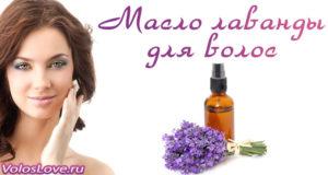 Эфирное масло лаванды для волос — применение и лучшие маски