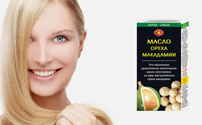 масло макадамии волос свойства