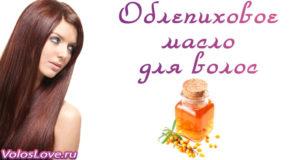 Маски для волос с облепиховым маслом — применение и рецепты