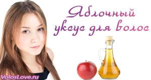 Ополаскивание волос яблочным уксусом — польза и рецепты масок