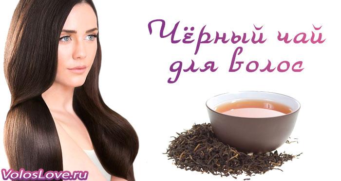 Черный чай для волос польза отзывы