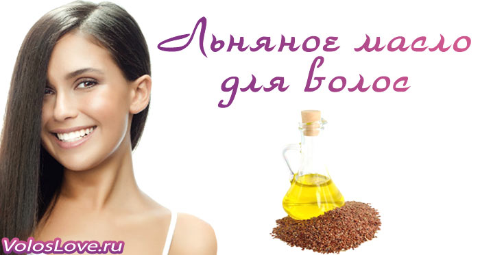 льняное масло для волос отзывы как применять